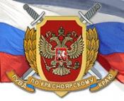 Обращение ГУВД по Красноярскому краю к жителям края