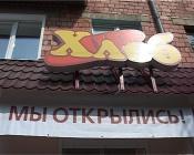 В поселке Бор открыли фирменный магазин