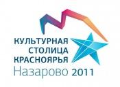 Торжественная программа, посвященная закрытию проекта «Назарово-культурная столица Красноярья»