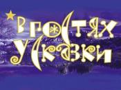 Литературная игра «Спасаем русские сказки»