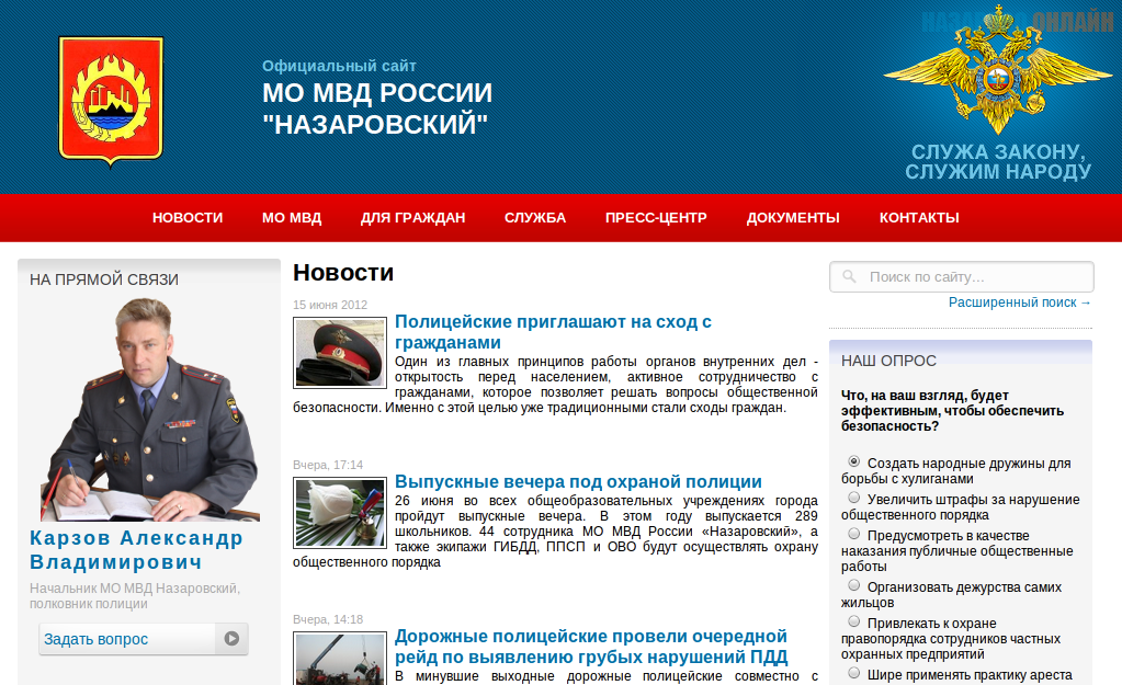 Официальный сайт МО МВД Назаровский