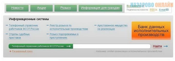 Банк Данных Исполнительных Производств Для Андроид