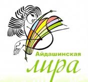 Фестиваль камерной музыки «Айдашинская лира»