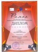 Шаблон грамоты за участие в театральном конкурсе