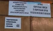 Зарегистрирован первый кандидат на пост главы Назарово
