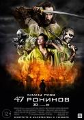 Приключение, боевик «47 Ронинов» (+12)