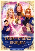 Комедия «Тайна четырех принцесс» (0+)