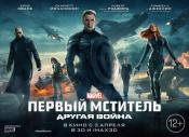 Фантастика «Первый мститель: Другая война» (12+)