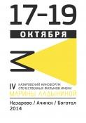IV назаровский кинофорум отечественных фильмов Имени Марины Ладыниной