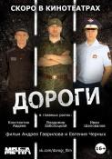 Криминальная драма «Дороги» (16+)
