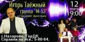 """Концерт Игоря Таежного и группы """"М-53"""" (12+)"""