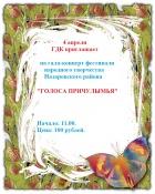 """Концерт """"Голоса Причулымья"""""""