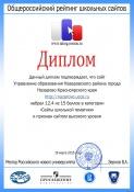Сайты Назаровского района получили экспертную оценку