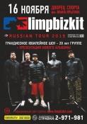 МОЩНЕЙШИЙ концерт LIMP BIZKIT (16+)