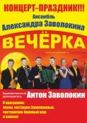 Новосибирский ансамбль «Вечёрка» (12+)