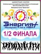 Назаровская лига КВН «Энергия+» (12+)