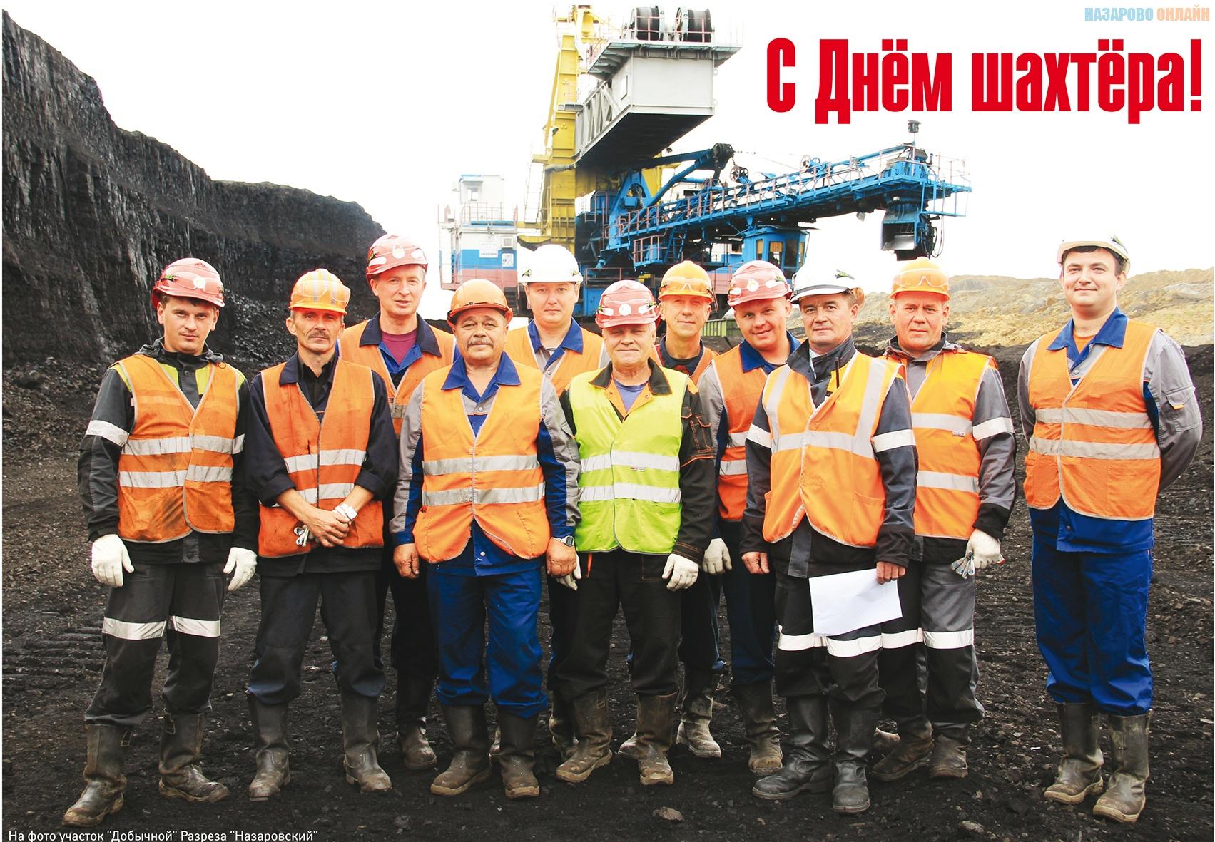 Фото шахтёров поздравление к дню шахтёра