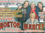 """Концерт ВИА """"Доктор шлягер"""" (12+)"""