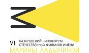 Торжественную церемонию открытия VI Назаровского кинофорума им. М.А, Ладыниной (12+)