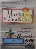 """Комедия """"Мамулю вызывали?"""" (16+)"""