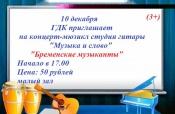 """Концерт-мюзикл """"Бременские музыканты"""" (3+)"""