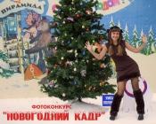 За лучший новогодний кадр назаровцам предлагают 2 тысячи рублей