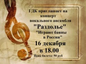 """Концерт вокального ансамбля """"Раздолье"""" (0+)"""