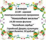 Новогоднее веселье (0+)
