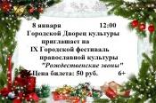 Рождественские звоны (6+)