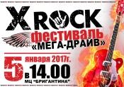 В городе Назарово пройдёт юбилейный рок-фестиваль