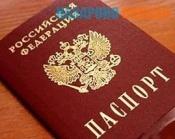 Получить новый паспорт можно за 3 дня