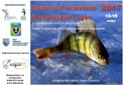 В Назаровском районе пройдёт чемпионат края по рыбалке