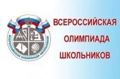 Стартовал региональный этап всероссийской олимпиады школьников