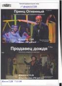 Гастроли Канского драматического театра
