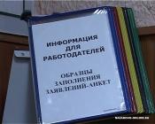 Предприятиям города Назарово предлагают организовать 255 рабочих мест
