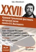 Краевой Чулымский фестиваль авторской песни памяти В.С. Высоцкого (12+)