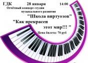 "Концерт студии ""Школа виртуозов"" (0+)"