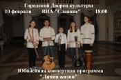 """Юбилейный концерт народного самодеятельного коллектива ВИА """"Славяне"""""""