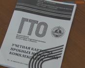 Желающие сдать нормативы ГТО могут принять участие в полиатлоне
