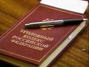 В Назаровский городской суд вернули 38 томов уголовного дела
