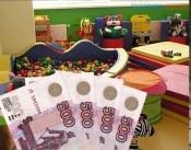 Размер компенсации родителям за детсад пока не пересмотрен