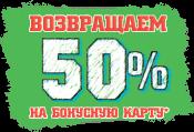 «Охапка» возвращает  50% от стоимости товара*!