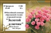 """Юбилейная программа студии """"Золотой ключик"""" (0+)"""