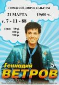 Концерт ГЕННАДИЯ ВЕТРОВА (5+)