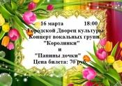 """Концертная программа групп """"Золотой ключик"""" (0+)"""