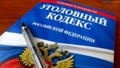 «Отелло» из Назаровского района написал явку с повинной