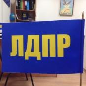 В городе Назарово откроют приемную ЛДПР