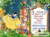 """Театральное представление """"Белоснежка и семь гномов"""" (0+)"""