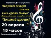 """Концерт солистов и вокальной группы """"Клякса"""" (6+)"""