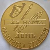 Назаровские работники культуры принимают поздравления